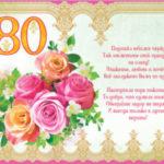 Душевные поздравления с 80-летием в прозе